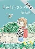 すみれファンファーレ(1)【期間限定 無料お試し版】 (IKKI COMIX)