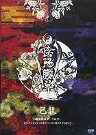 己龍単独巡業「陰陽朧華」~2017.12.27朧月夜-2017.12.28情ノ華 ZEPP TOKYO~【初回限定盤】 [DVD](在庫あり。)