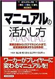 マニュアルの活かし方 (オフィスワークの効・活・創Books)