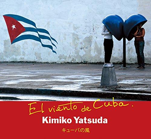 八田公子写真集 キューバの風 El viento de Cuba -