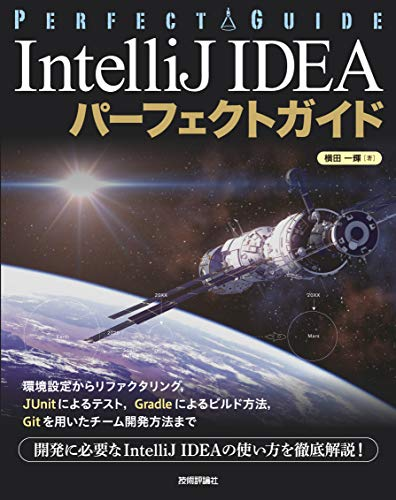 IntelliJ IDEA パーフェクトガイド