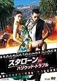 スタローンinハリウッド・トラブル[DVD]