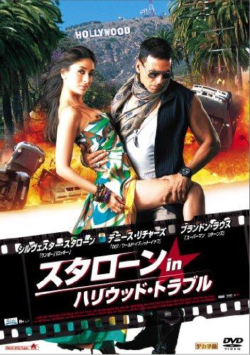 スタローンinハリウッド・トラブル [DVD]