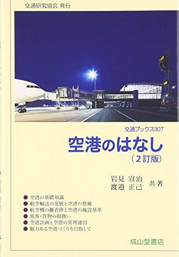 空港のはなし(2訂版) (交通ブックス)