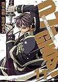 07-GHOST 11巻 (IDコミックス ZERO-SUMコミックス)