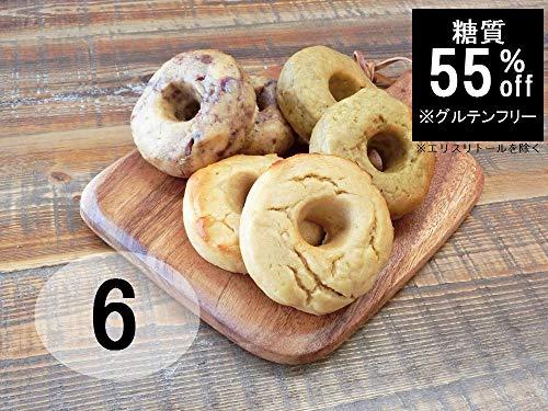【小麦粉・卵・乳不使用】糖質55%OFFグルテンフリー 低糖質ベーグル[アソートセット] (お試し6個)