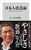 日本人改造論 父親は自分のために生きろ 角川oneテーマ21