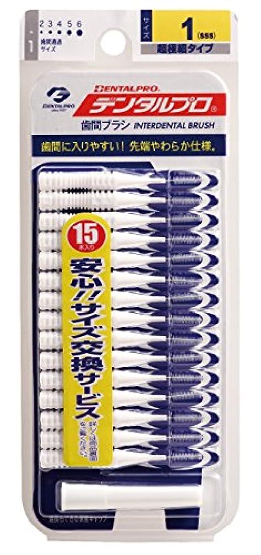 タンザニア脅かす手当デンタルプロ 歯間ブラシ I字型 超極細タイプ サイズ1(SSS) 15本入