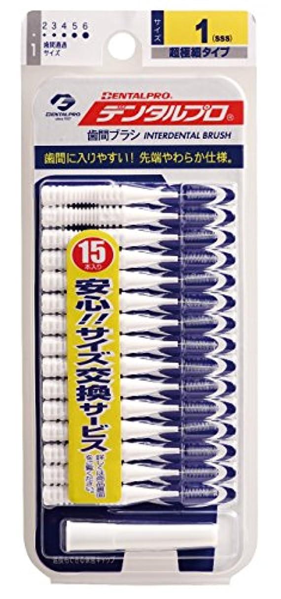 デンタルプロ 歯間ブラシ I字型 超極細タイプ サイズ1(SSS) 15本入