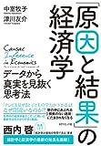 「原因と結果」の経済学———データから真実を見抜く思考法 中室牧子, 津川友介 良書!