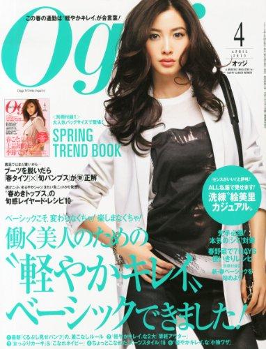 Oggi (オッジ) 2013年 04月号 [雑誌]の詳細を見る