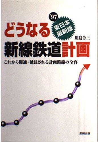どうなる新線鉄道計画 東日本最新版―これから開通・延長される計画路線の全容〈'97〉