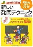 子どもの力を引き出す新しい発問テクニック (ナツメ社教育書ブックス)