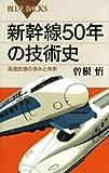 新幹線50年の技術史 (ブルーバックス)