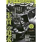 トレーニングマガジン(48) (B・Bムック)