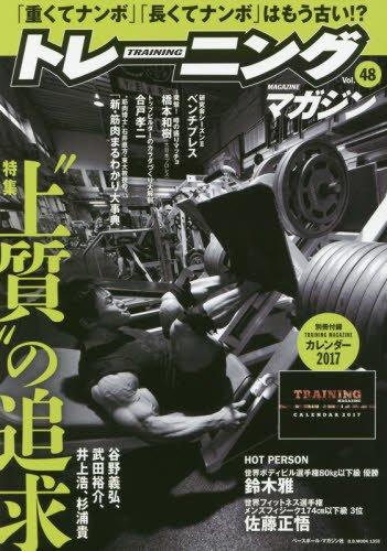 トレーニングマガジン(48) (B・Bムック)の詳細を見る