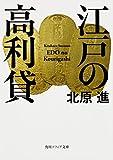 「江戸の高利貸 (角川ソフィア文庫)」販売ページヘ