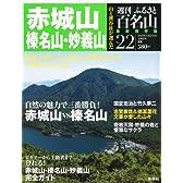 週刊 ふるさと百名山 22号 赤城山・榛名山