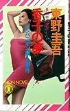 香子の夢―コンパニオン殺人事件 (ノン・ノベル)