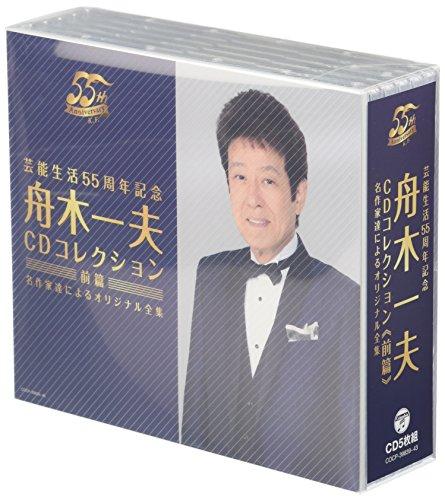 芸能生活55周年記念 舟木一夫CDコレクション 前篇 名作家達によるオリジナル全集