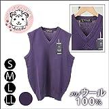 古希 喜寿 お祝い メリノウール Vベスト 紫色 パープル Vネック ニット ベスト ウール100% S M L LL L(137530-21) パープル