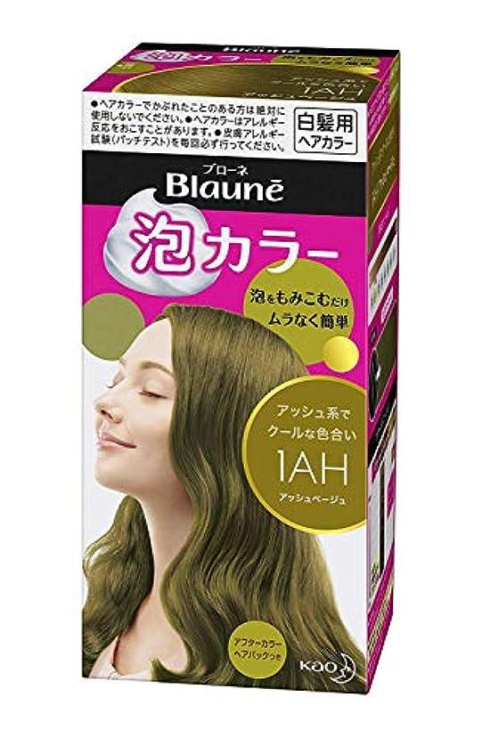 【花王】ブローネ泡カラー 1AH アッシュベージュ 108ml ×10個セット