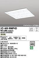オーデリック ベースライト 【XD 466 006P4D】 店舗・施設用照明 テクニカルライト 【XD466006P4D】