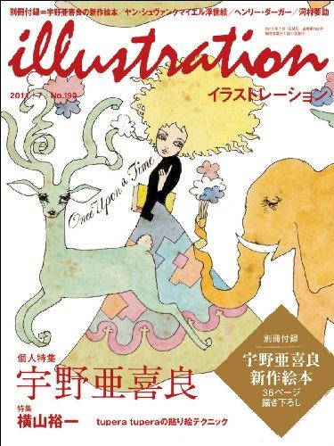 illustration (イラストレーション) 2011年 07月号 [雑誌]