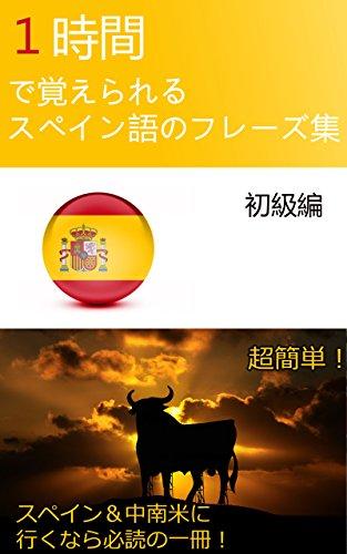 1時間で覚えられるスペイン語のフレーズ集(初級編)の詳細を見る