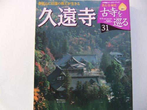 週刊 古寺を巡る 31 久遠寺 身延山に日蓮の教えが生きる