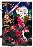 少女決戦オルギア / 江島 絵理 のシリーズ情報を見る