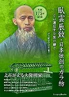 臥雲辰致・日本独創のガラ紡―その遺伝子を受け継ぐ