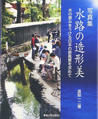 写真集 水路の造形美―水の恵みをうける日本の原風景を求めて