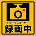 車用 マグネット ステッカー おもしろステッカー TBSテレビ「新情報7DAYS ニュースキャスター」「ビビット」「朝日新聞」で紹介されました! (録画中)
