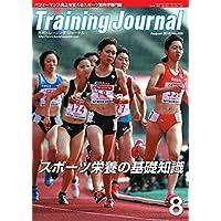 月刊トレーニングジャーナル 2018年8月号 (2018-07-10) [雑誌]