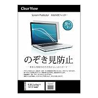 【着脱式で使いたい時だけ! のぞき見防止 保護フィルター】 HP ENVY TouchSmart Ultrabook 4-1112TU (14インチ)機種用 [クリーニングクロス付き]