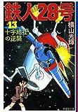 鉄人28号 13 (潮漫画文庫)