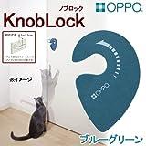 オッポ(OPPO) ノブロック(KnobLock) ブルーグリーン