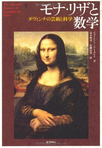 モナ・リザと数学-ダ・ヴィンチの芸術と科学の詳細を見る