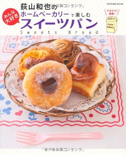 荻山和也のホームベーカリーで楽しむ みんな大好きスイーツパン (タツミムック)の詳細を見る