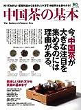 中国茶の基本 (エイムック 2276) [大型本] / エイ出版社 (刊)
