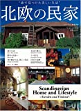 北欧の民家―森で見つけた美しい生活 (ワールド・ムック 649)