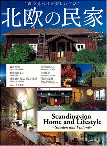 北欧の民家―森で見つけた美しい生活 (ワールド・ムック 649)の詳細を見る