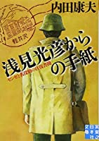 浅見光彦からの手紙 センセと名探偵の往復書簡 (実業之日本社文庫)