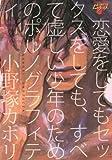 小野塚カホリ / 小野塚カホリ のシリーズ情報を見る