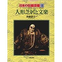 人形芝居と文楽 (日本の伝統芸能)