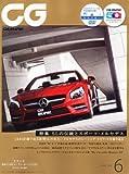 CG (カーグラフィック) 2012年 06月号 [雑誌]