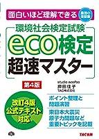 eco検定 超速マスター 第4版