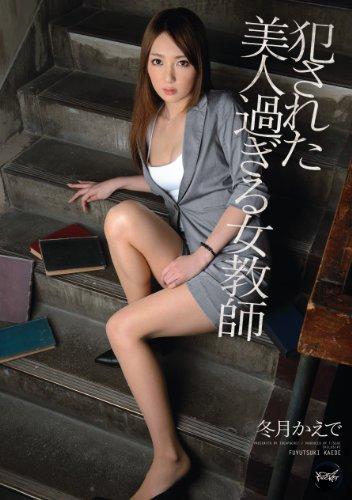 犯された美人過ぎる女教師 冬月かえで アイデアポケット [DVD]