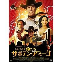 俺たちサボテン・アミーゴ DVD